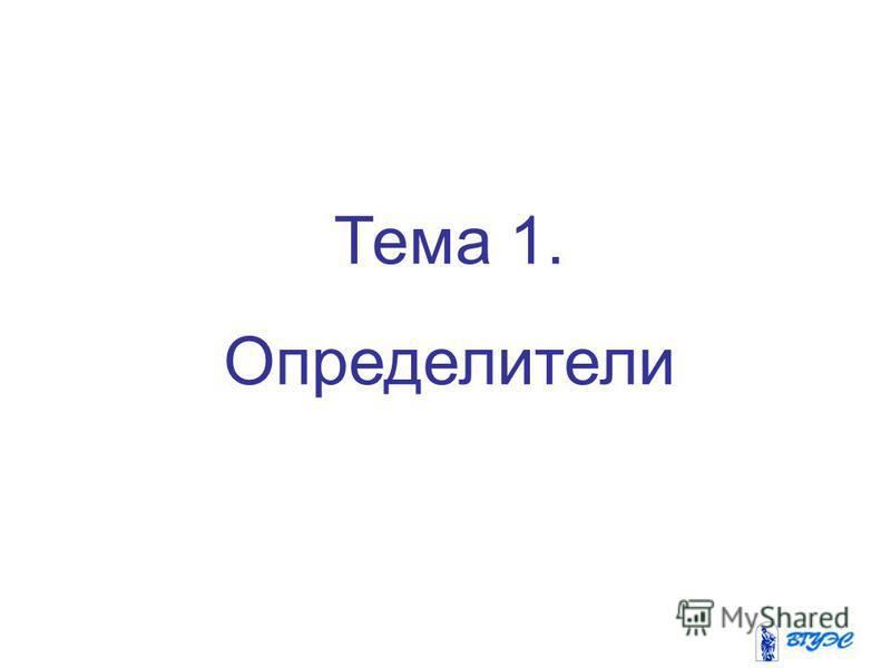 Тема 1. Определители