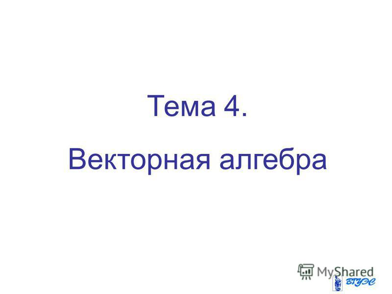 Тема 4. Векторная алгебра
