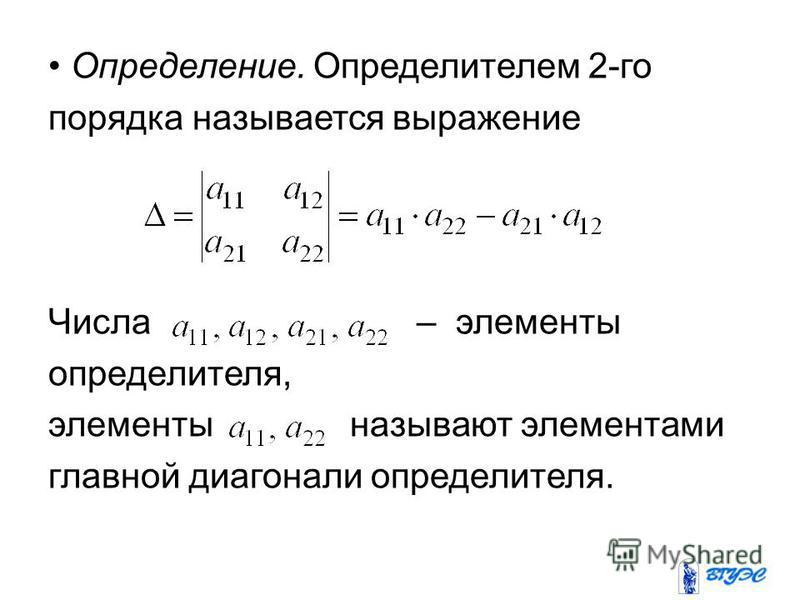 Определение. Определителем 2-го порядка называется выражение Числа – элементы определителя, элементы называют элементами главной диагонали определителя.