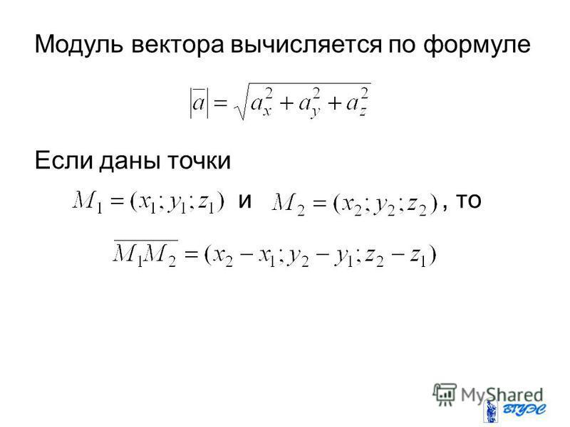 Модуль вектора вычисляется по формуле Если даны точки и, то