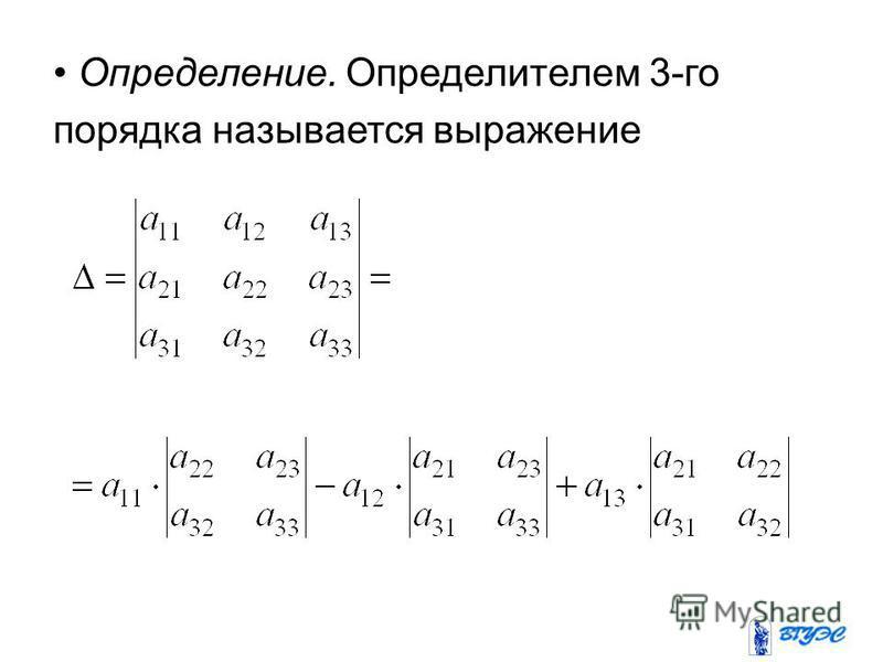 Определение. Определителем 3-го порядка называется выражение