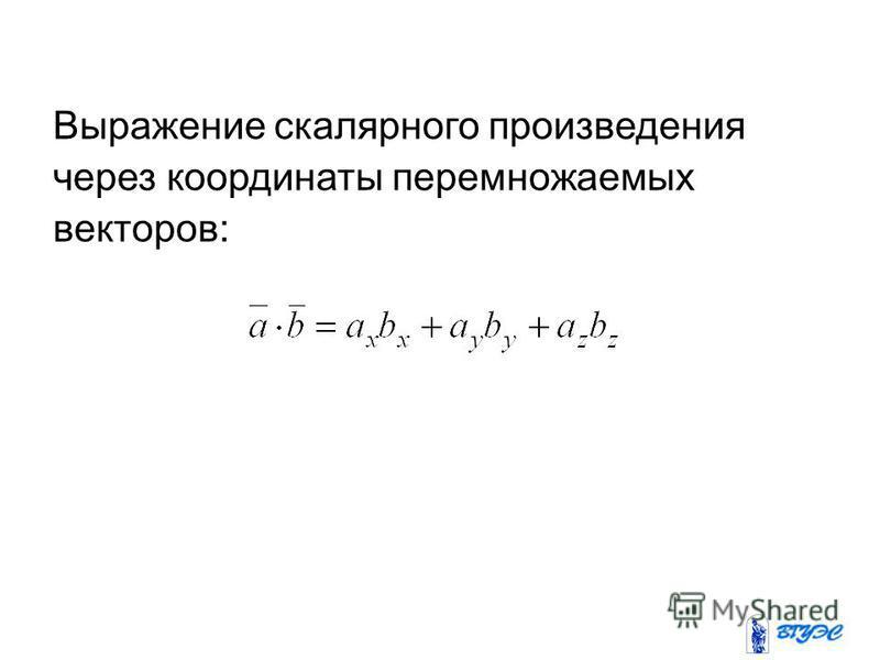 Выражение скалярного произведения через координаты перемножаемых векторов: