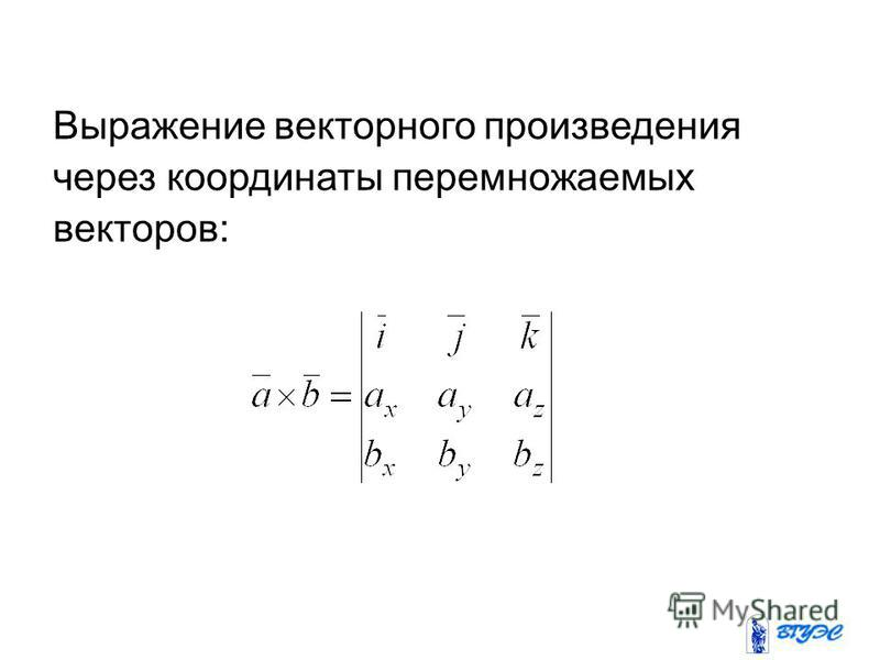 Выражение векторного произведения через координаты перемножаемых векторов: