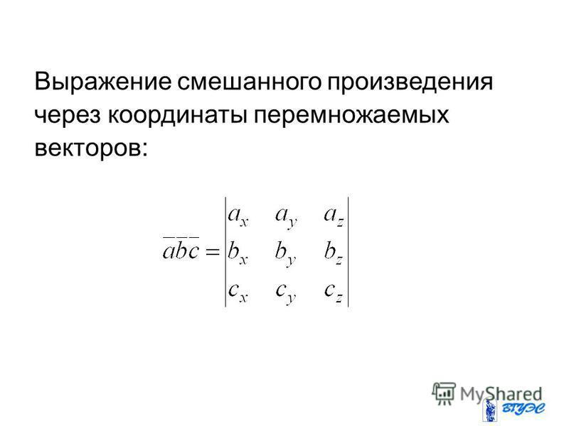 Выражение смешанного произведения через координаты перемножаемых векторов: