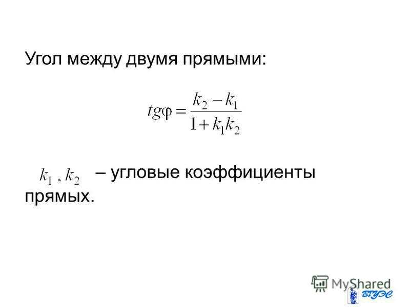 Угол между двумя прямыми: – угловые коэффициенты прямых.