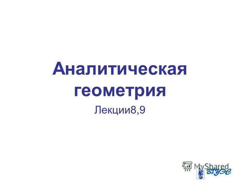 Аналитическая геометрия Лекции 8,9