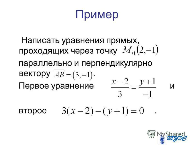 Пример Написать уравнения прямых, проходящих через точку параллельно и перпендикулярно вектору. Первое уравнение и второе.