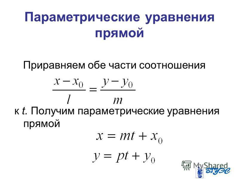 Параметрические уравнения прямой Приравняем обе части соотношения к t. Получим параметрические уравнения прямой