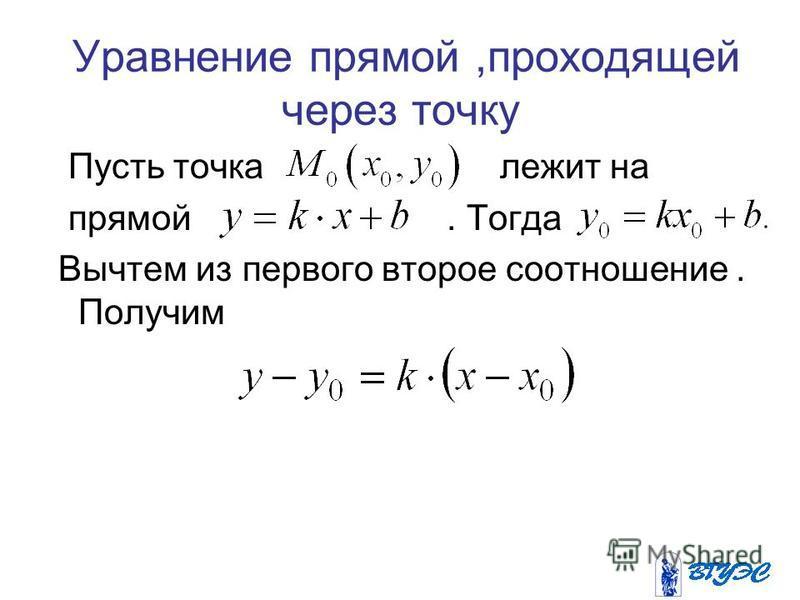 Уравнение прямой,проходящей через точку Пусть точка лежит на прямой. Тогда Вычтем из первого второе соотношение. Получим