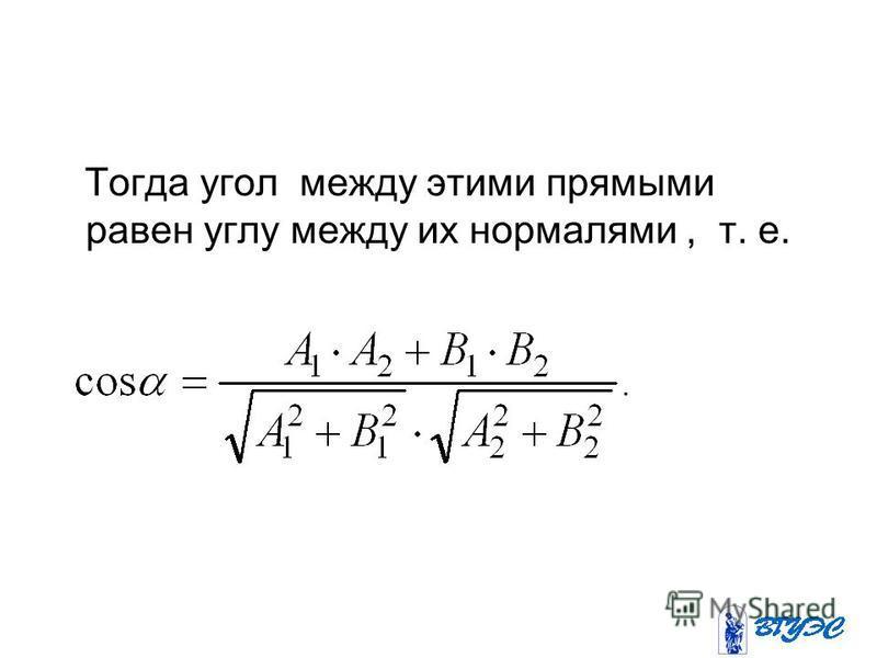 Тогда угол между этими прямыми равен углу между их нормалями, т. е.