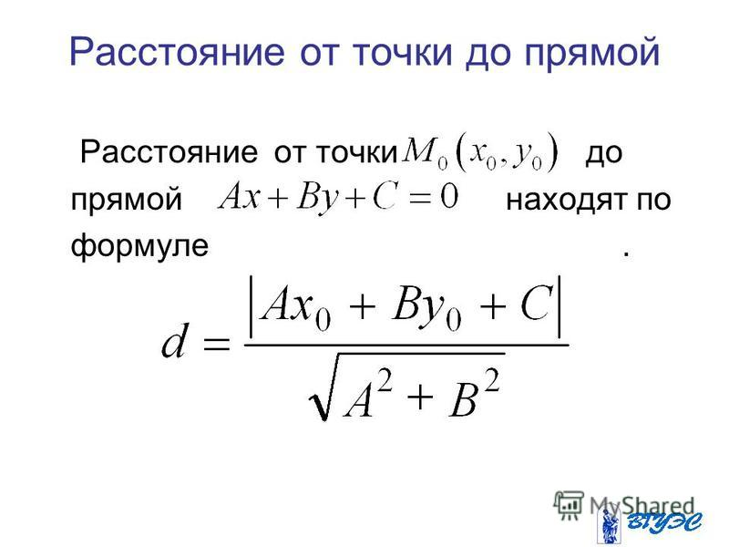 Расстояние от точки до прямой Расстояние от точки до прямой находят по формуле.