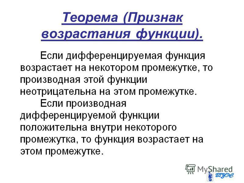 Теорема (Признак возрастания функции).