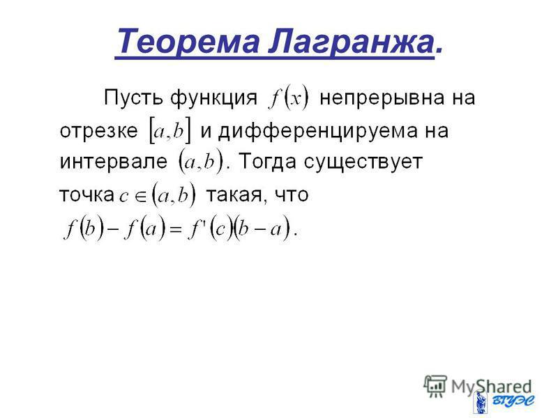 Теорема Лагранжа.