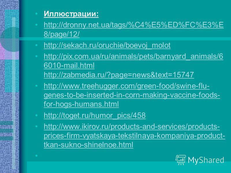 Иллюстрации: http://dronny.net.ua/tags/%C4%E5%ED%FC%E3%E 8/page/12/http://dronny.net.ua/tags/%C4%E5%ED%FC%E3%E 8/page/12/ http://sekach.ru/oruchie/boevoj_molot http://pix.com.ua/ru/animals/pets/barnyard_animals/6 6010-mail.html http://zabmedia.ru/?pa