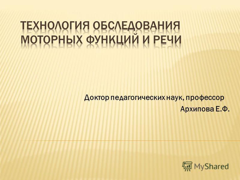 Доктор педагогических наук, профессор Архипова Е.Ф.