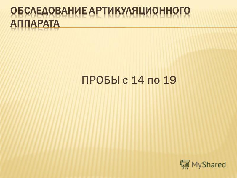 ПРОБЫ с 14 по 19