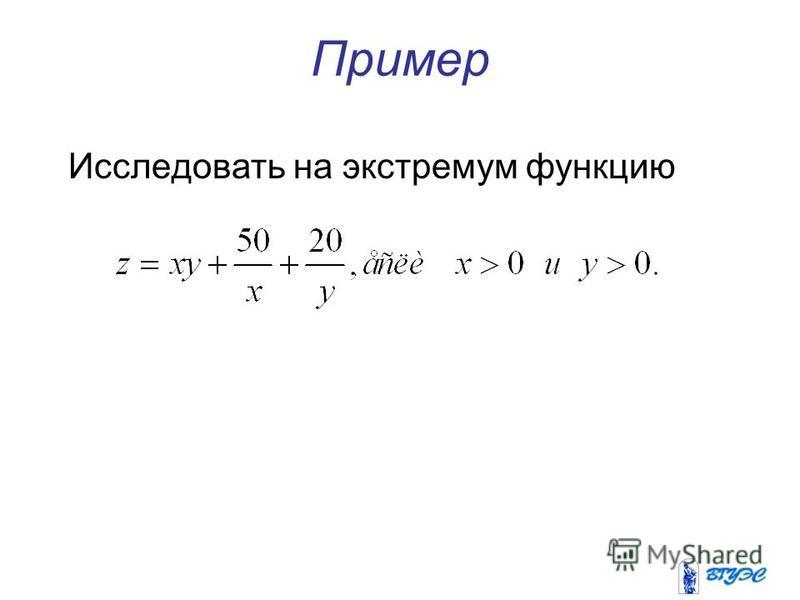 Пример Исследовать на экстремум функцию