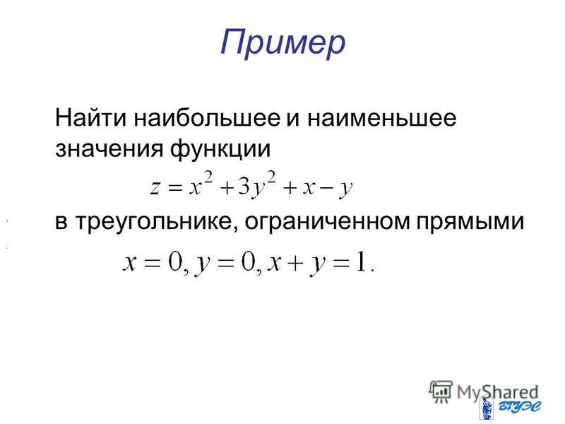 Пример Найти наибольшее и наименьшее значения функции в треугольнике, ограниченном прямыми,.