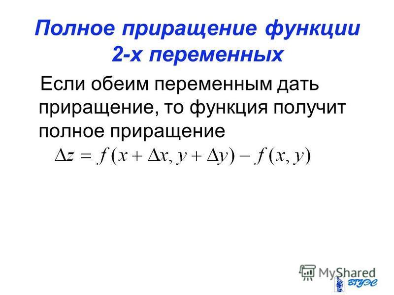 Полное приращение функции 2-х переменных Если обеим переменным дать приращение, то функция получит полное приращение