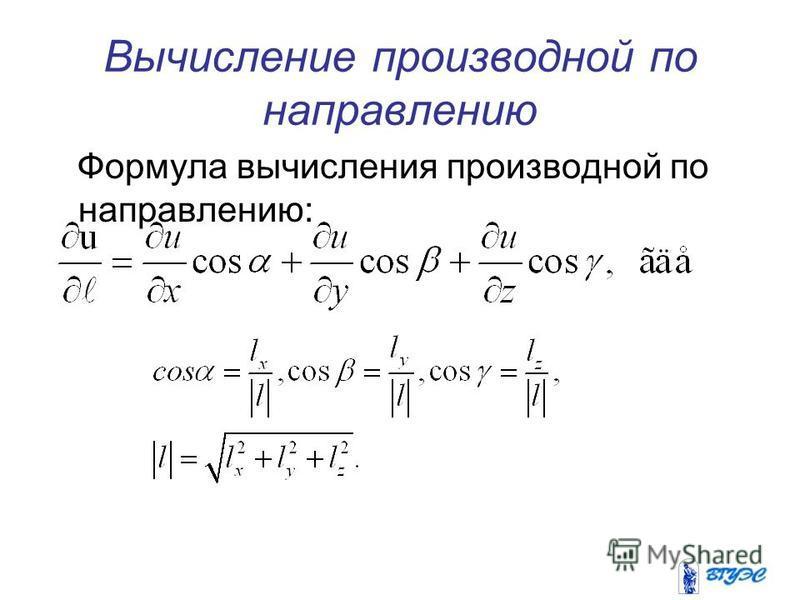 Вычисление производной по направлению Формула вычисления производной по направлению: