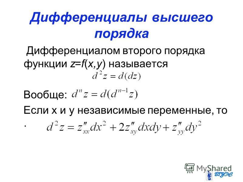 Дифференциалы высшего порядка Дифференциалом второго порядка функции z=f(x,y) называется Вообще: Если х и у независимые переменные, то.