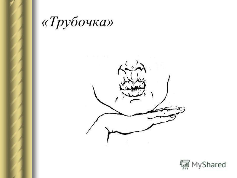 «Трубочка»