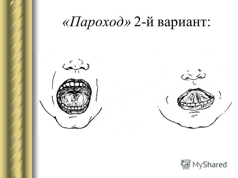«Пароход» 2-й вариант: