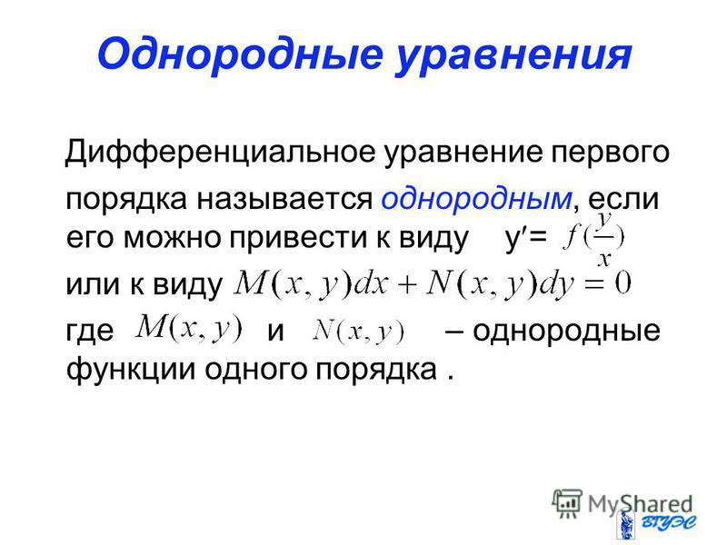 Однородные уравнения Дифференциальное уравнение первого порядка называется однородным, если его можно привести к виду y = или к виду где и – однородные функции одного порядка.