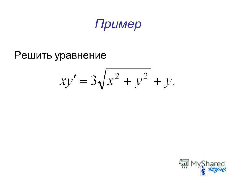Пример Решить уравнение