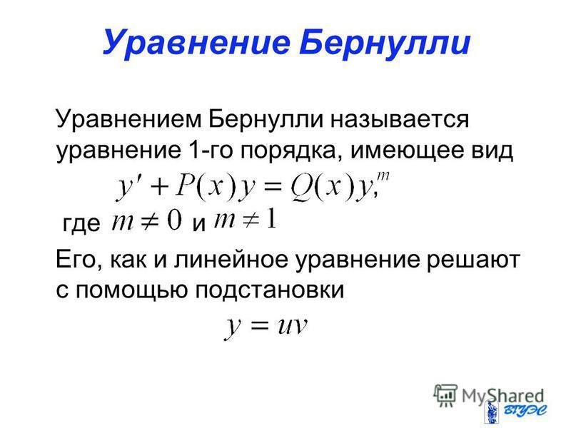 Уравнение Бернулли Уравнением Бернулли называется уравнение 1-го порядка, имеющее вид, где и Его, как и линейное уравнение решают с помощью подстановки