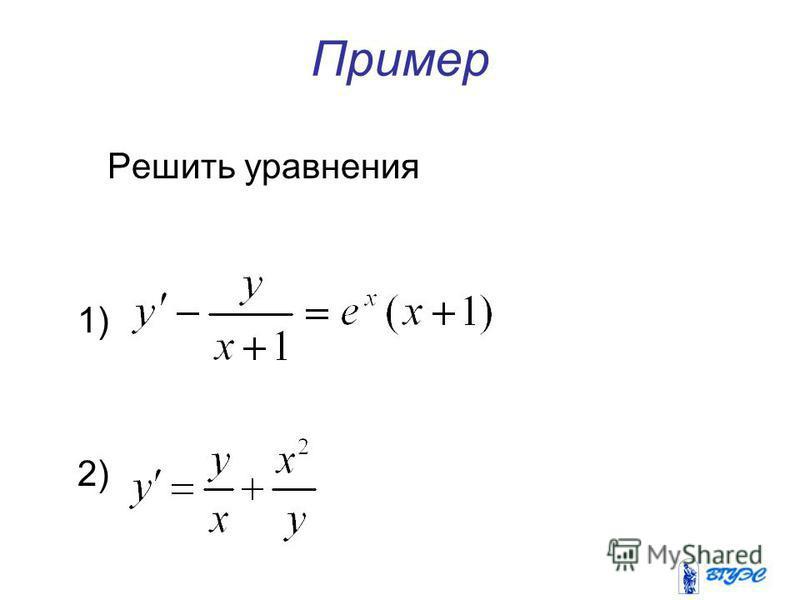 Пример Решить уравнения 1) 2)