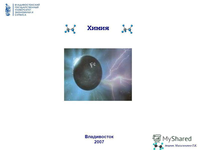 Химия Владивосток 2007 доцент Михальченко Т.К.