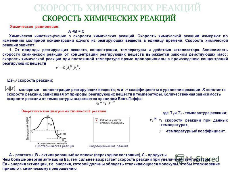 Химическое равновесие. А +В = С Химическая кинетика-учение о скорости химических реакций. Скорость химической реакции измеряют по изменению молярной концентрации одного из реагирующих веществ в единицу времени. Скорость химической реакции зависит: 1.