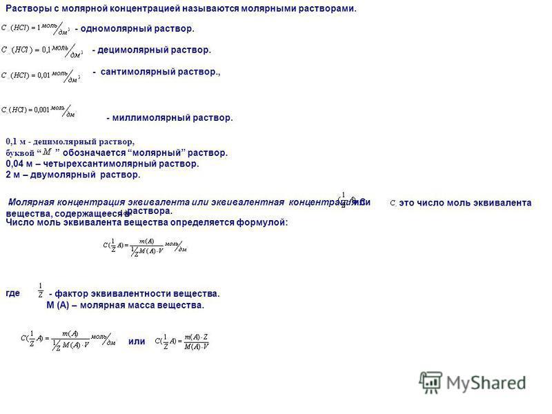 Растворы с молярной концентрацией называются молярными растворами. - одномолярный раствор. - децимолярный раствор. - сантимолярный раствор., - миллимолярный раствор. 0,1 м - децимолярный раствор, буквой обозначается молярный раствор. 0,04 м – четырех