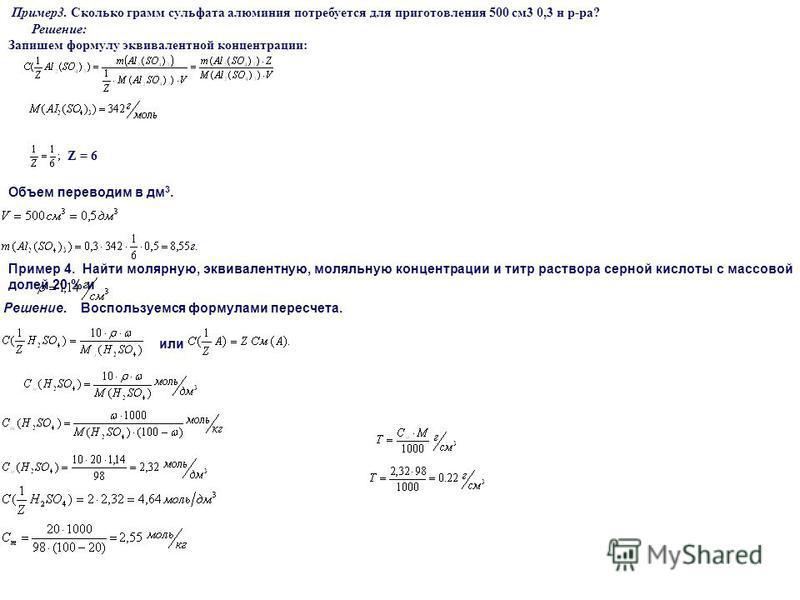Пример 3. Сколько грамм сульфата алюминия потребуется для приготовления 500 см 3 0,3 н р-ра? Решение: Запишем формулу эквивалентной концентрации: Z = 6 Объем переводим в дм 3. Пример 4. Найти молярную, эквивалентную, моляльную концентрации и титр рас