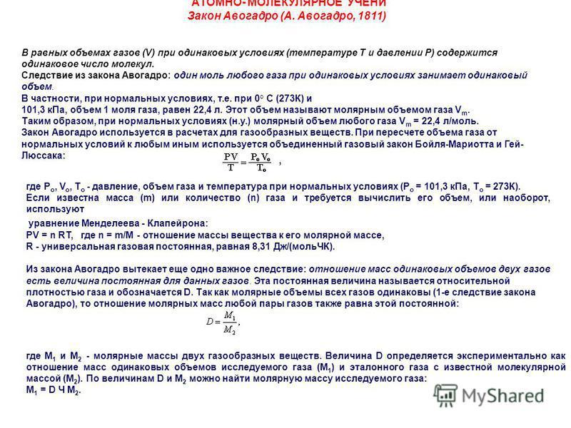 АТОМНО- МОЛЕКУЛЯРНОЕ УЧЕНИ Закон Авогадро (А. Авогадро, 1811) В равных объемах газов (V) при одинаковых условиях (температуре Т и давлении Р) содержится одинаковое число молекул. Следствие из закона Авогадро: один моль любого газа при одинаковых усло