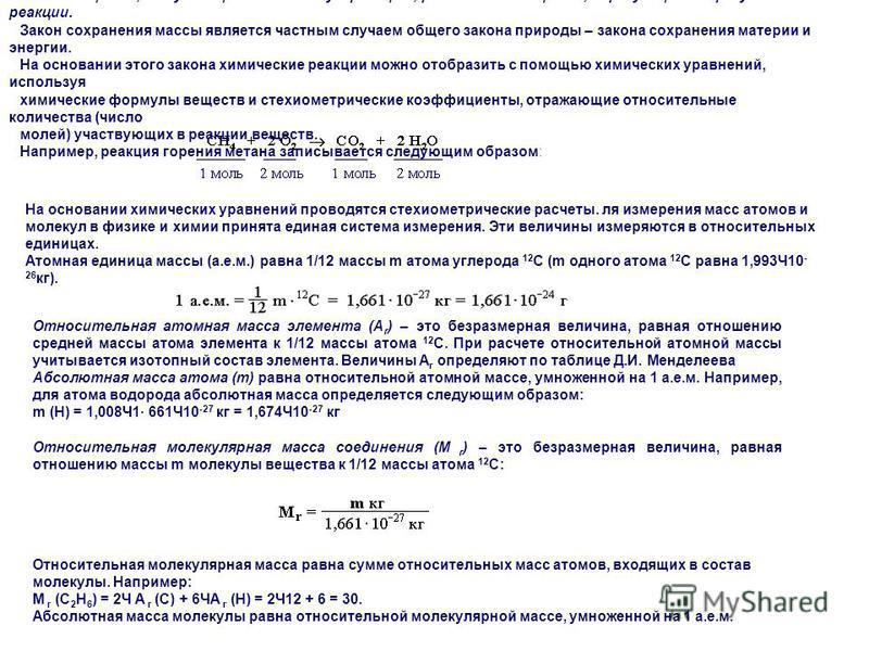 Закон сохранения массы (М.В. Ломоносов, 1748) Масса веществ, вступающих в химическую реакцию, равна массе веществ, образующихся в результате реакции. Закон сохранения массы является частным случаем общего закона природы – закона сохранения материи и