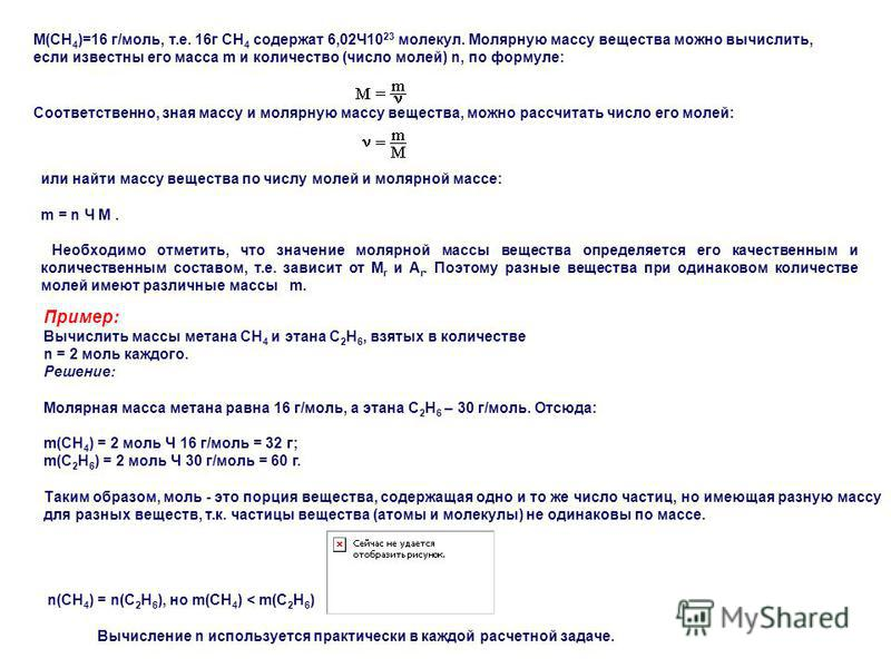 M(CH 4 )=16 г/моль, т.е. 16 г CH 4 содержат 6,02Ч10 23 молекул. Молярную массу вещества можно вычислить, если известны его масса m и количество (число молей) n, по формуле: Соответственно, зная массу и молярную массу вещества, можно рассчитать число