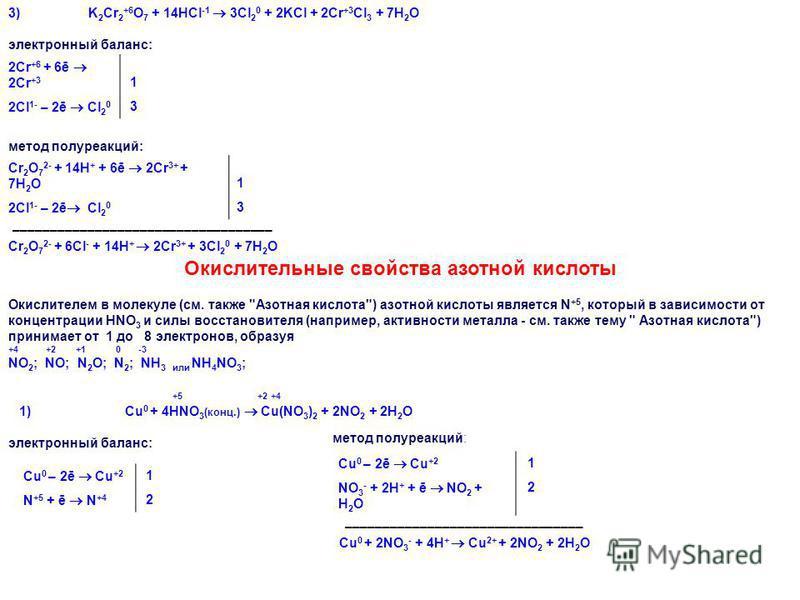 3) K 2 Cr 2 +6 O 7 + 14HCl -1 3Cl 2 0 + 2KCl + 2Cr +3 Cl 3 + 7H 2 O электронный баланс: 2Cr +6 + 6ē 2Cr +3 1 2Cl 1- – 2ē Cl 2 0 3 метод полуреакций: Cr 2 O 7 2- + 14H + + 6ē 2Cr 3+ + 7H 2 O1 2Cl 1- – 2ē Cl 2 0 3 ––––––––––––––––––––––––––––––––––– Cr