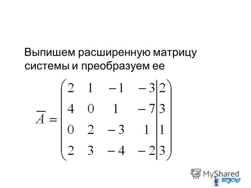 Выпишем расширенную матрицу системы и преобразуем ее