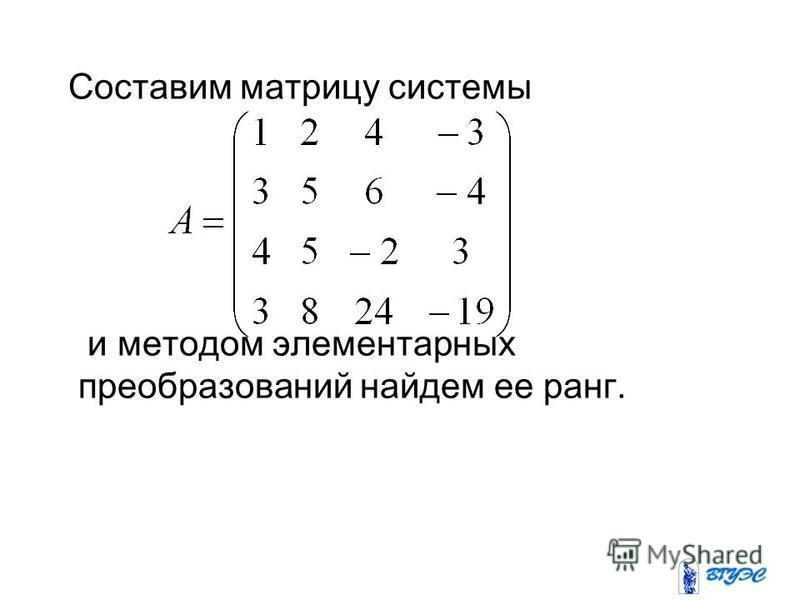 Составим матрицу системы и методом элементарных преобразований найдем ее ранг.