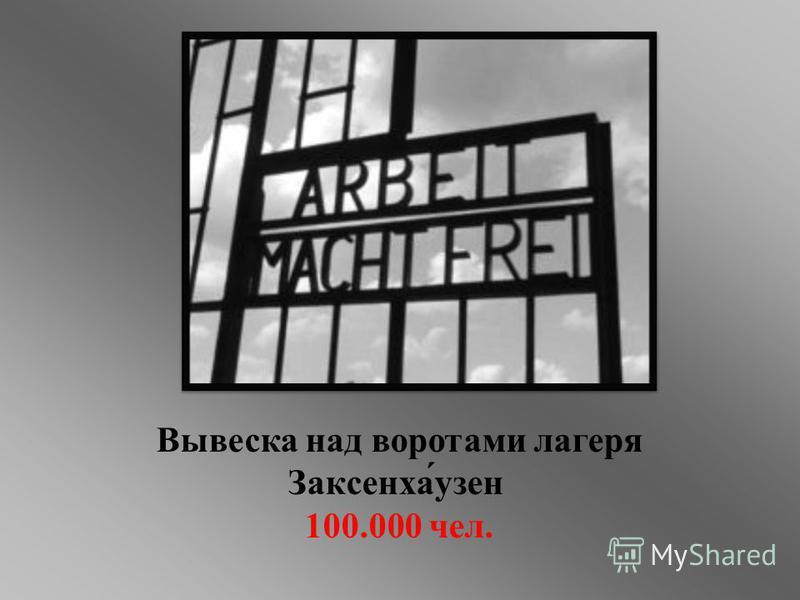 Вывеска над воротами лагеря Заксенха́узень 100.000 чел.