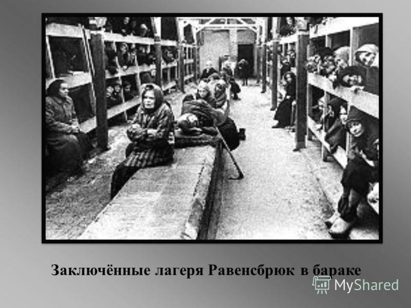 Заключённые лагеря Равенсбрюк в бараке