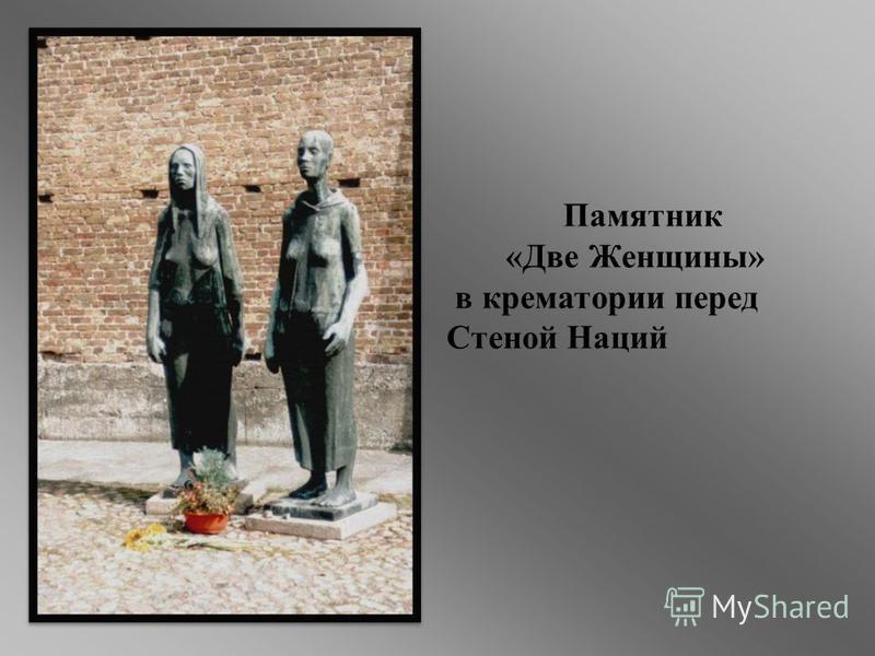 Памятник «Две Женщины» в крематории перед Стеной Наций