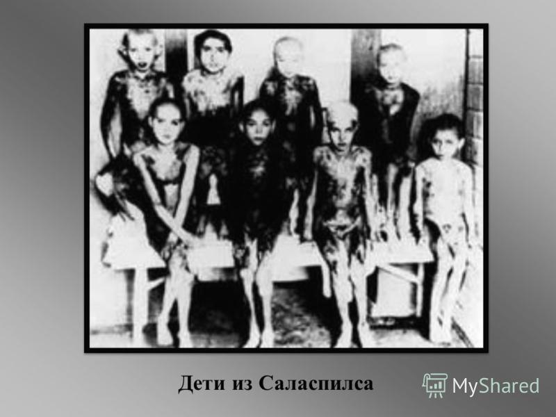 Дети из Саласпилса