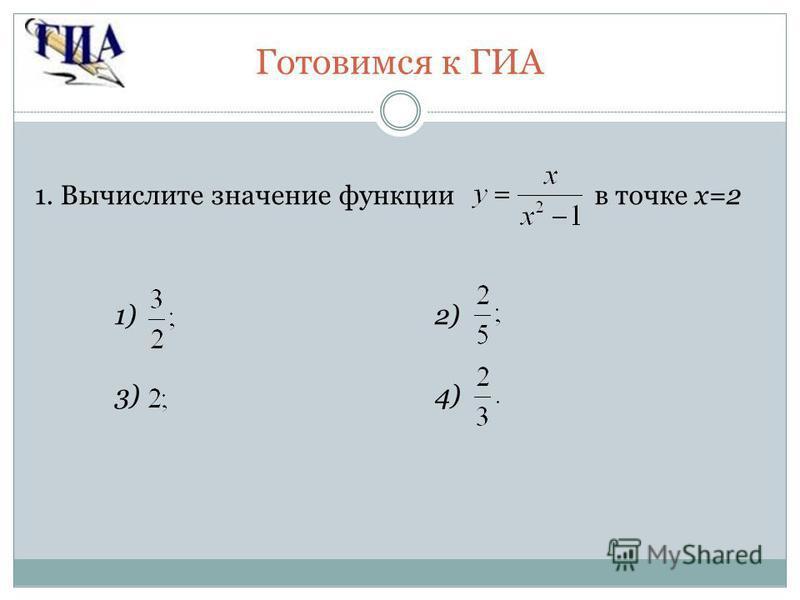 1. Вычислите значение функции в точке x=2 1)2) 3)4)