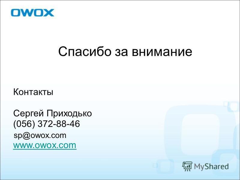Контакты Сергей Приходько (056) 372-88-46 www.owox.com Спасибо за внимание sp@owox.com