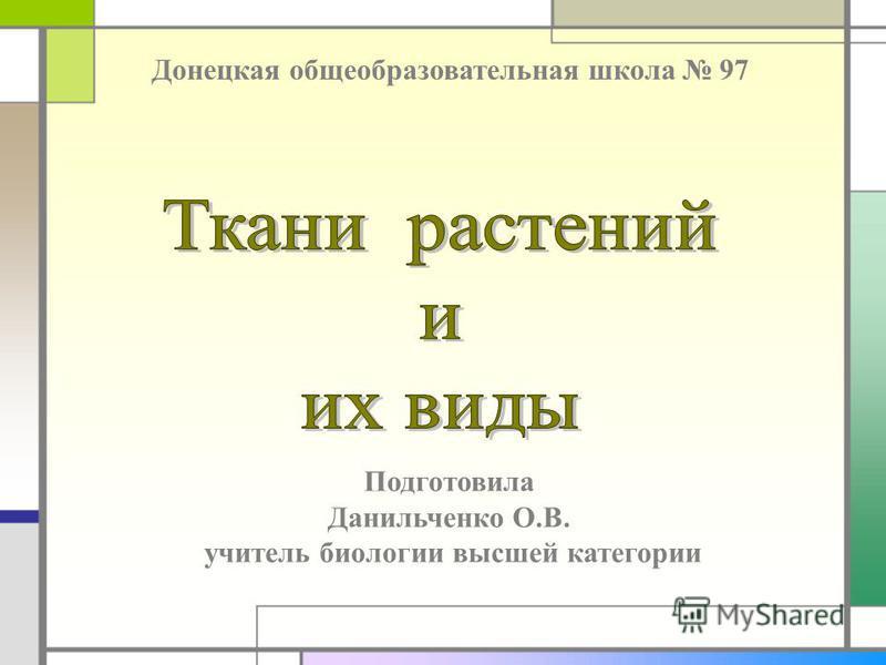 Подготовила Данильченко О.В. учитель биологии высшей категории Донецкая общеобразовательная школа 97