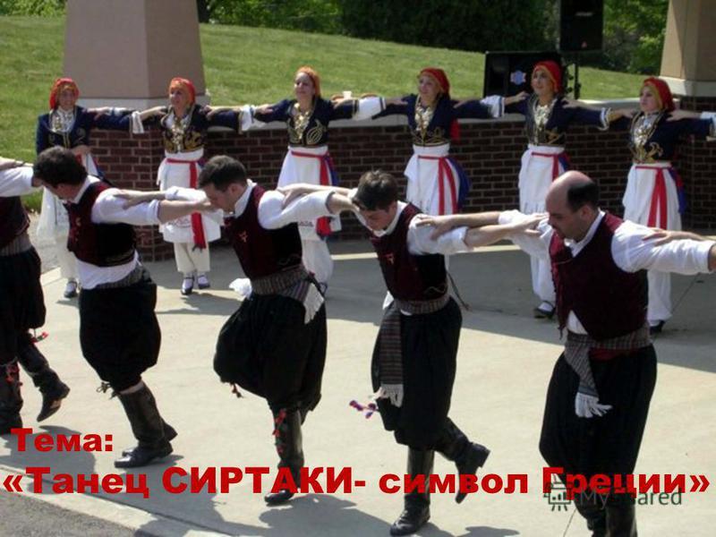 Тема: «Танец СИРТАКИ- символ Греции»
