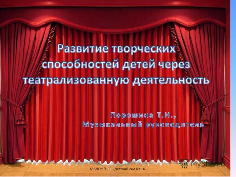 МБДОУ ЦРР - Детский сад 14